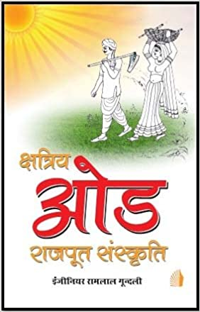 Buy Kshatriya Od Rajput Sanskriti Book Online at Low Prices in India