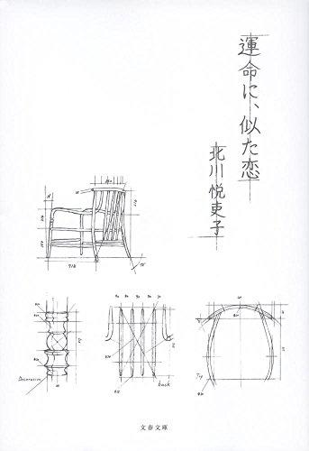 運命に、似た恋 (文春文庫) (文春文庫 き 42-1)