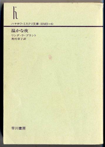 温かな夜 (ハヤカワ・ミステリ文庫)