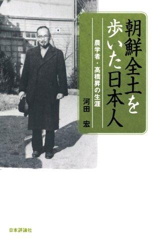 朝鮮全土を歩いた日本人―農学者...