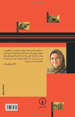 Ma Hameh Khoubim (Persian Edition) pdf epub
