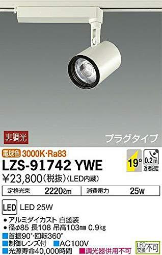 DAIKO LEDスポットライト (LED内蔵) プラグタイプ 電球色 3000K LZS91742YWE   B07K2QGZ6T