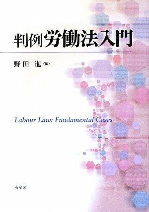 判例労働法入門