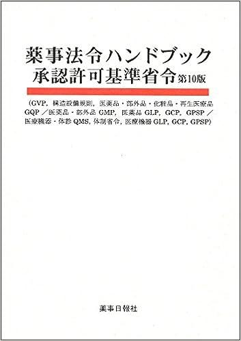 薬事法令ハンドブック 承認許可基準省令 第10版 | 薬事日報社 |本 ...