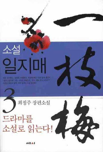 Iljimae. 3 (Korean edition)
