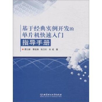 Download Quick Start Guidebook based on the classic examples of the development of microcontroller(Chinese Edition) PDF