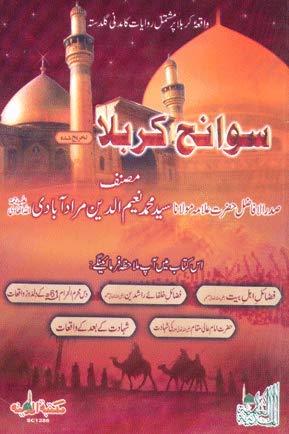 Sawaneh Karbala by Muhammad Naeem Aldin Murad Abadi