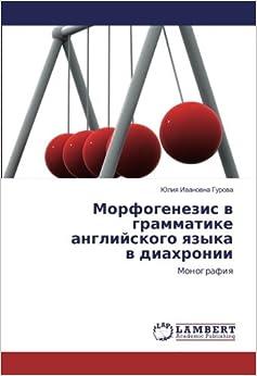 Book Морфогенезис в грамматике английского языка в диахронии: Монография (Russian Edition)
