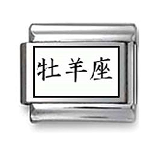 Aries Italian Photo Charm - Kanji Symbol