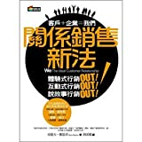 img - for The relationship between sales of new law(Chinese Edition) book / textbook / text book
