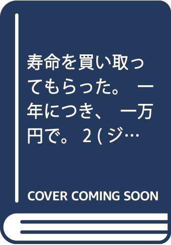 寿命を買い取ってもらった。一年につき、一万円で。 2 (ジャンプコミックス)