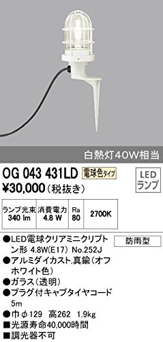 オーデリック LEDガーデンライト【OG043431LD】 B00LP5Q0R6 14580