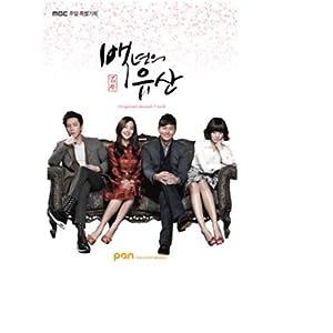 [DVD]百年の遺産 韓国ドラマOST (MBC) (韓国盤)