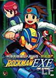 Rockman Exe The Movie: Complete Box Set (DVD)