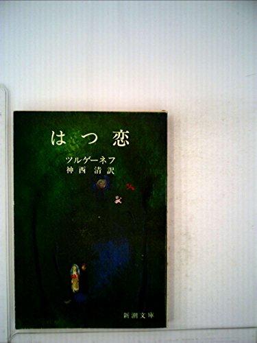 はつ恋 (1952年) (新潮文庫〈第478〉)