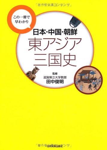 日本・中国・朝鮮 東アジア三国史