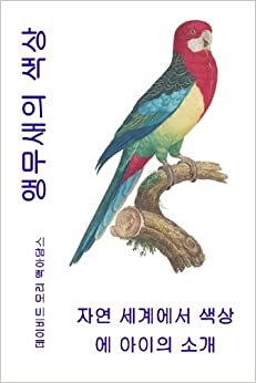 Aengmusae ui saegsang: Jayeon segye eseo saegsang e aiui soga