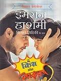 The Kiss of Life - Hindi