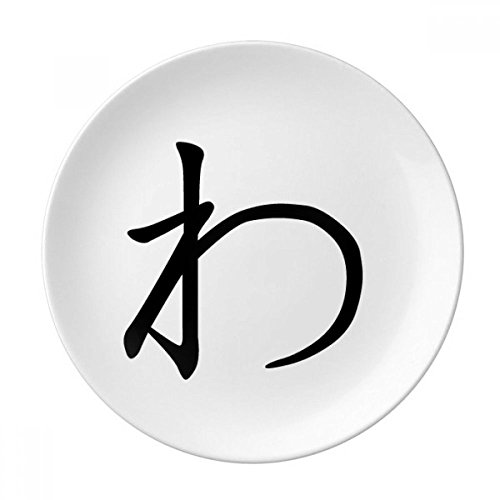 Japanese Hiragana Character WA Dessert Plate Decorative Porcelain 8 inch Dinner Home by DIYthinker