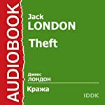 Theft [Russian Edition] | Jack London