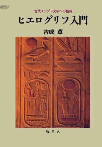 ヒエログリフ入門~古代エジプト文字への招待 ~