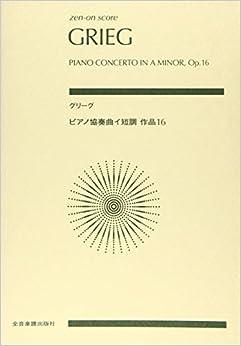 グリーグ:ピアノ協奏曲イ短調 (zen-on score)