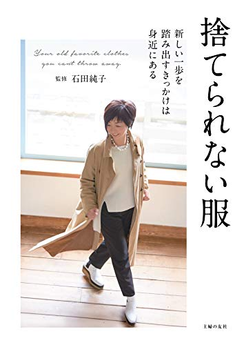 石田純子 最新号 表紙画像