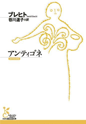 アンティゴネ (光文社古典新訳文庫)
