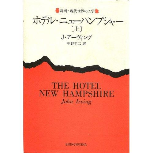 ホテル・ニューハンプシャー〈上〉 (新潮・現代世界の文学)