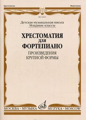 Reader for piano JR kl Music School FSC Khrestomatiya dlya f no St kl DMSh PKF pdf