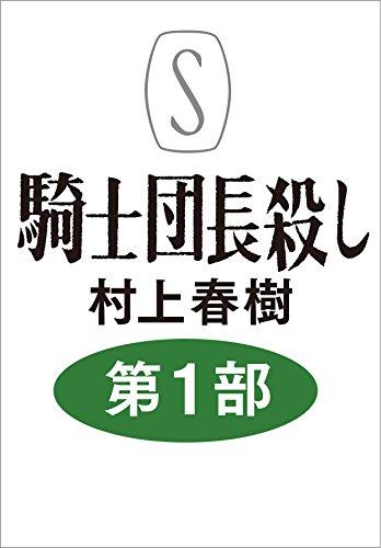 騎士団長殺し 第1部 顕れるイデア編 / 村上春樹