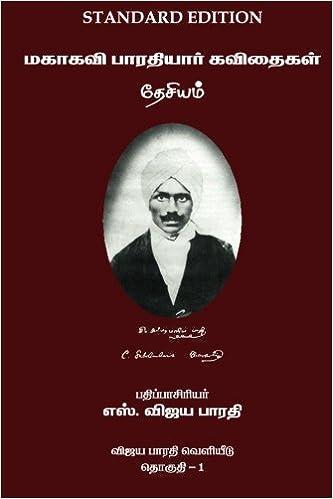 Tamil Kavithaigal Pdf Books