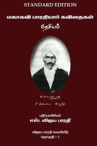Mahakavi Bharatiyar Kavithaigal Volume 1: Desiyam (Tamil Edition): S