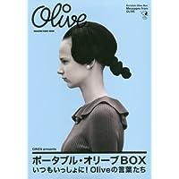 Olive 表紙画像