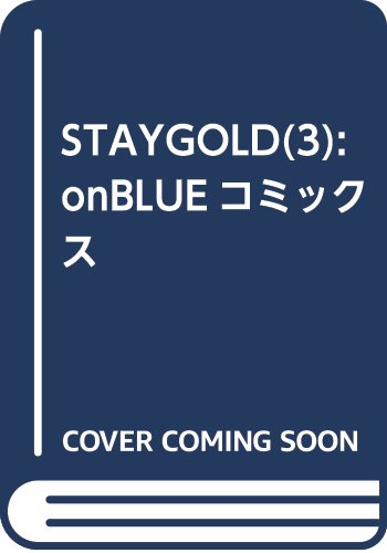 STAYGOLD(3): onBLUEコミックス