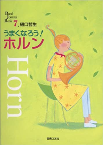 うまくなろう!ホルン (Band Journal Book) – 樋口 哲生 (著)