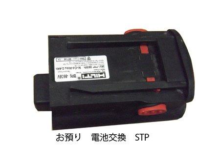 Hilti 電動工具(BP6-86)バッテリーパック 預りセル交換   B00ICCW5FG