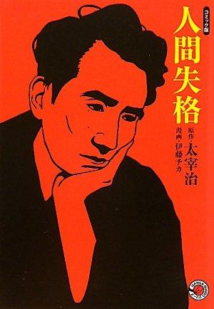 人間失格 (ホーム社漫画文庫) (MANGA BUNGOシリーズ)