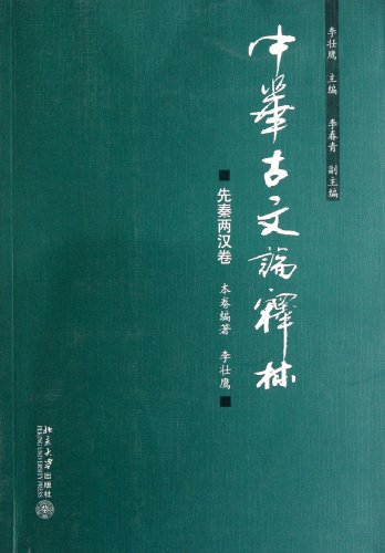 Pre-Qing Period, Eastern Han Dynasty and Western Han Dynasty: Ancient Chinese Literary Criticism Annotation Series (Chinese Edition) - Western Han Dynasty