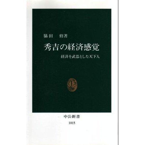 秀吉の経済感覚―経済を武器とした天下人 (中公新書)