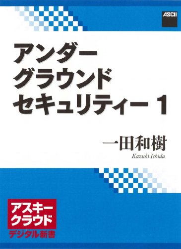 アンダーグラウンドセキュリティー 1<アンダーグラウンドセキュリティー> (アスキー書籍)