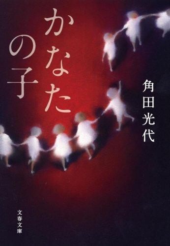 かなたの子 (文春文庫)