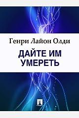 Дайте им умереть (Russian Edition) Kindle Edition