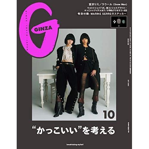 GINZA 2020年10月号 画像