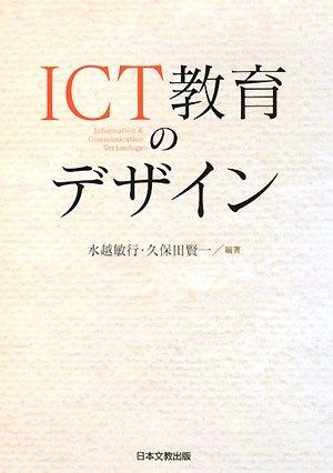 Aishītī kyōiku no dezain : Information & Communication Technology pdf