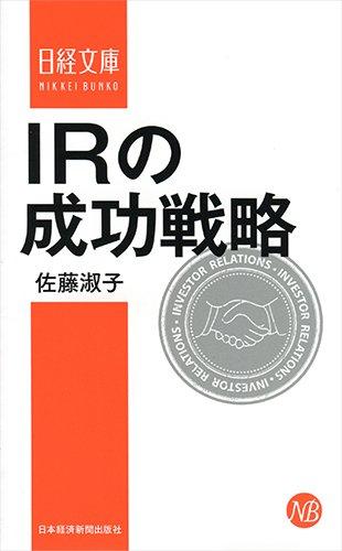 IRの成功戦略 (日経文庫)