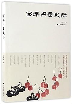 百年丹青史话