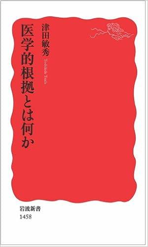 医学的根拠とは何か (岩波新書) | 津田 敏秀 |本 | 通販 | Amazon