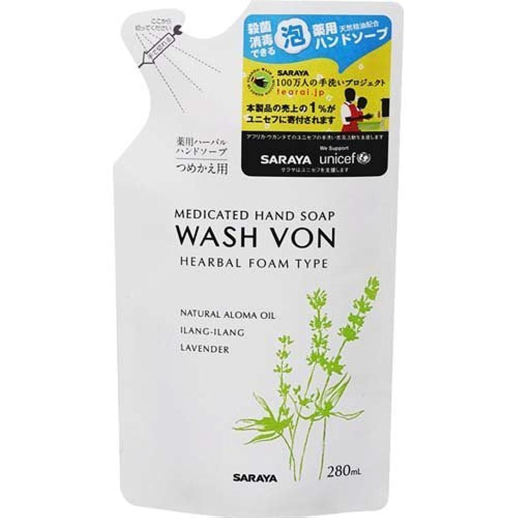 項目入浴米国WASH VONハーバル薬用ハンドソープ 詰替 280ml × 5個