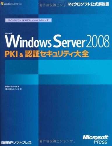 MS WINDOWS SERVER 2008 PKI&認証セキュリティ大全 (マイクロソフトITプロフェッショナルシリーズ)